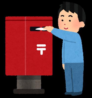 集荷 時間 ポスト 郵便